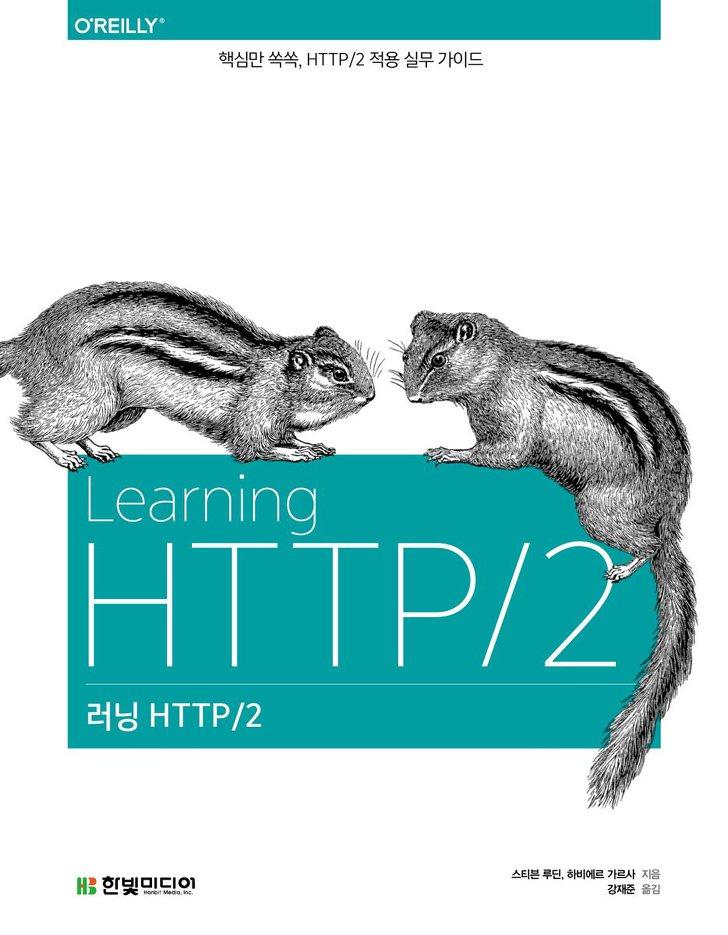 Lerning HTTP/2