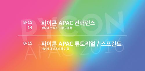 PyCon APAC 2016 후기